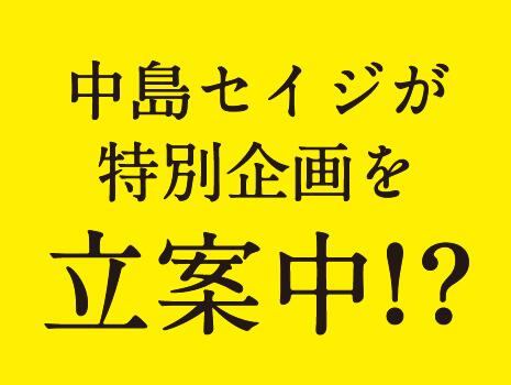 中島セイジが特別企画を立案中!?