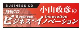 ビジネス・イノベーション