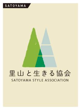 里山と生きる協会