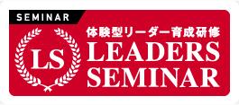 体験型リーダー育成研修 LEADERS SEMINAR