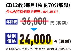 CD12枚(毎月1枚 約70分収録)今なら特別価格で販売いたします!特別価格24,000円(税別)※お申込みいただいた翌月号からのお届けになります。