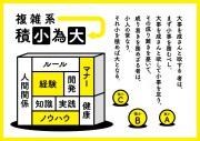 sekisyo_idai-01