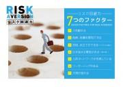 risk_7-01