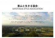 里山と生きる協会簡易資料0310-1