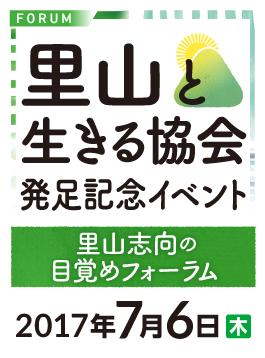 「里山と生きる協会」 発足記念イベント
