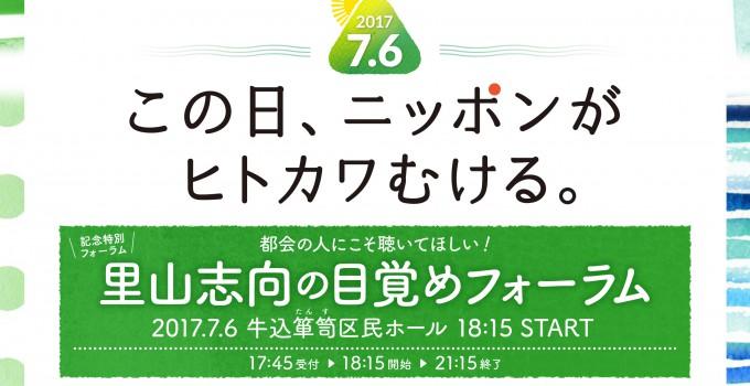 里山志向の目覚めフォーラム_0313-1