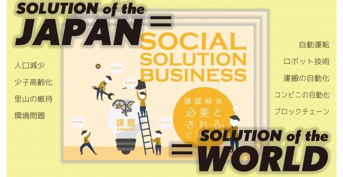 solution japan03